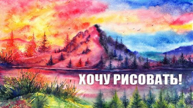 kak-nauchitsya-risovat-s-nulya