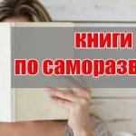 knigi-kotorye-stoit-prochitat-dlya-samorazvitiya