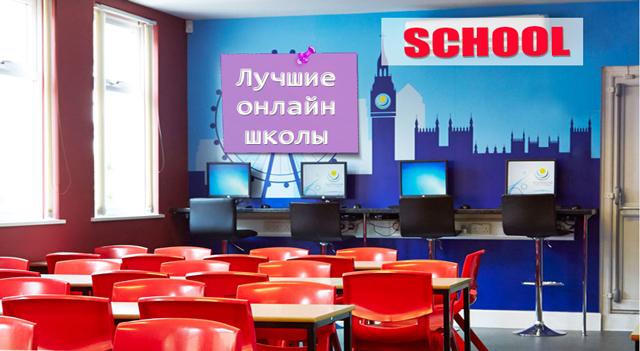 luchshie-onlajn-shkoly-anglijskogo-yazyka