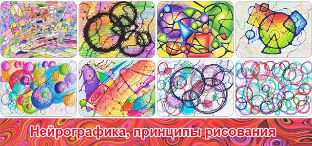 nejrografika-principy-risovaniya-s-chego-nachat