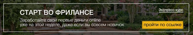 start-vo-freelance