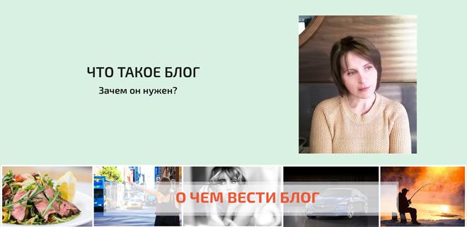 chto-takoe-blog-komu-i-zachem-on-nuzhen-i-kak-ego-sozdat1