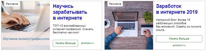 reklama-yandex