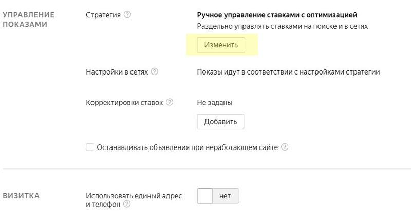 kak-nastroit-reklamu-v-yandeх-direсt04