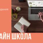 kak-otkryt-svoyu-onlajn-shkolu-s-nulya1