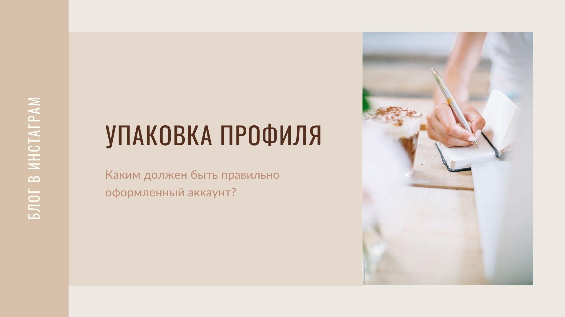 upakovka-profilya