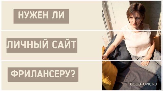 dlya-chego-nuzhen-lichnyj-sajt