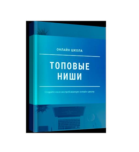 topovye-nishi