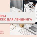 oblozhka-dlya-lendinga