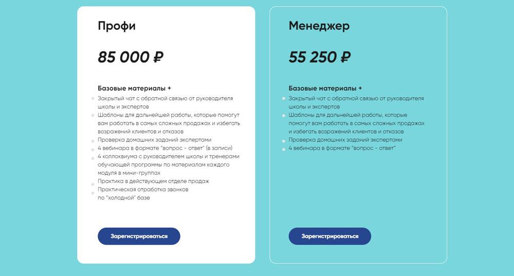 vibor-tarifa