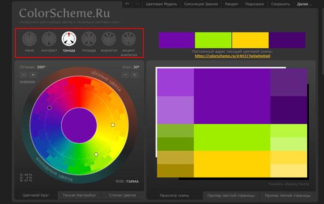 colorsheme-goodtopic