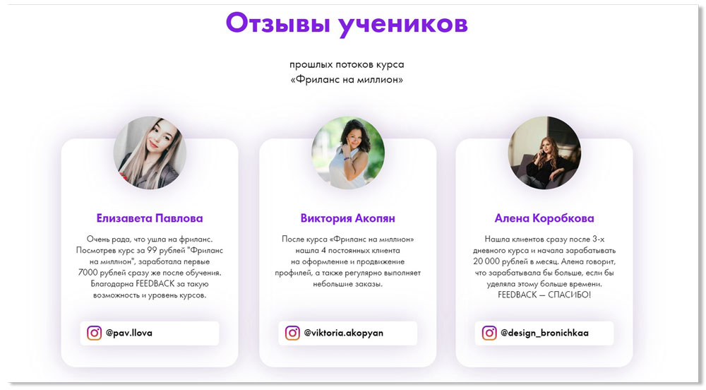 otzyvy-uchenikov