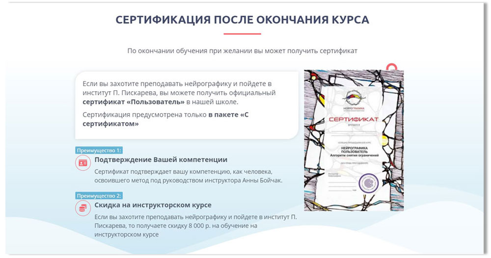 sertifikat-posle-okonchanija
