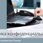 kak-sdelat-stranicu-politika-konfidencialnosti